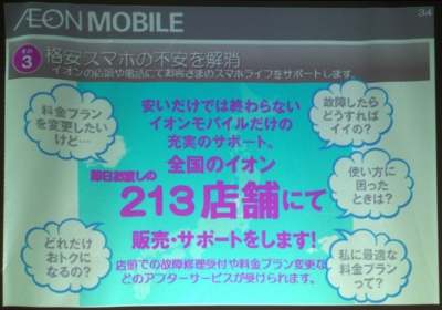 イオンの213店舗では、販売だけでなく店頭でのアフターサポートも提供するとのこと。写真は2月18日のイオンモバイル新サービス発表会より