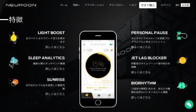 日本語サイト。ニューロオンの操作はすべてスマホアプリから行う