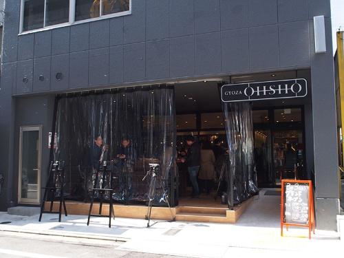 """外観を黒で統一した「GYOZA OHSHO烏丸御池店」。店舗面積は立ち飲みスペースを含めて約69坪。総席数は63席。大通りから少し入った立地だが""""わざわざでも訪れたい店""""を目指している"""