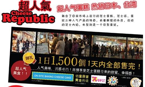 あたかも日本や台湾に進出しているような芝士共和国の広告