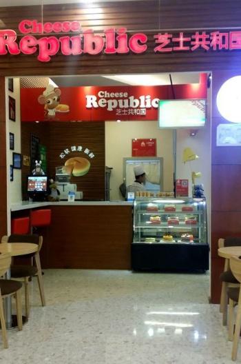 雲南省昆明にある芝士共和国の店舗。普通のデコレーションケーキも販売している