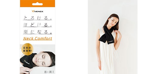 VENEX「ネックコンフォート」2900円。3月14日発売。色はスーツとの相性もいいブラック。裏側に差し込みループがついているので、ずれにくい