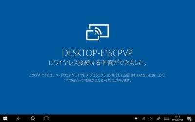接続アプリを起動すると、パソコンは待ち受け状態に切り替わる。これで、接続したい機器からMiracast配信機能で接続できる