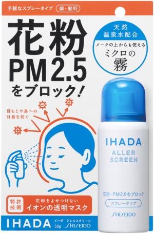 イハダ「アレルスクリーン」(税込み972円)