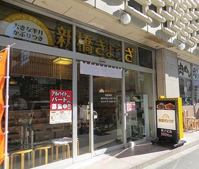 餃子専門店「新橋ぎょうざ」1号店はビジネスマンの聖地として知られる東京・新橋駅前のニュー新橋ビルにある
