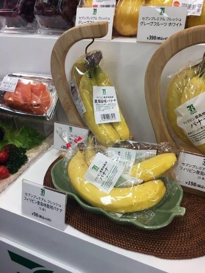 「セブンプレミアムフレッシュ 濃厚旨みバナナ」。土作りから行った専用農地で栽培。1000m以上で栽培することで糖度が高くなるという。追熟加工期間を長くとって色味の濃い果肉に仕上げている