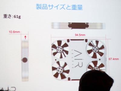 AirSelfieの寸法一覧。長辺でも10cmないコンパクトさに驚かされる
