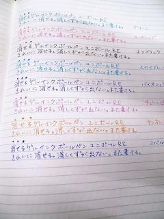 インク各色の筆記見本。写真なので、やや色が違うが、発色の濃さは分かると思う