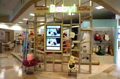 「スタジオアリスBaby!」は、スタジオアリスのマタニティ~1歳誕生日までの赤ちゃん専門の写真館(イオン初)