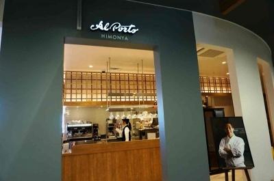 カジュアルイタリアンレストラン「トラットリア アルポルト」では、旬の野菜を使ったヘルシーなメニューから本格的パスタメニューなどを落ち着いた空間で提供