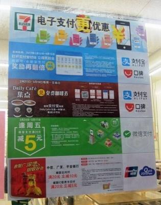 「電子マネーでの支払いでお得」キャンペーンを多くのコンビニで見かける