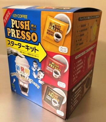 簡単エスプレッソを作る専用のホルダーと3種類の専用ポッドが一杯分ずつセットになったお試しセット「PUSH PRESSO(押すプレッソ)スターターキット」(実勢価格は税込み540円前後)は数量限定で発売