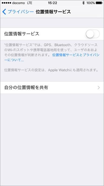 ホーム画面の「設定」→「プライバシー」→「位置情報サービス」とタップして表示される画面で「位置情報サービス」のスライドスイッチをオフ。位置情報が利用されなくなる