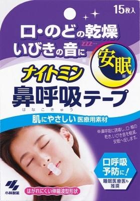 小林製薬「ナイトミン 鼻呼吸テープ」(15枚で798円)