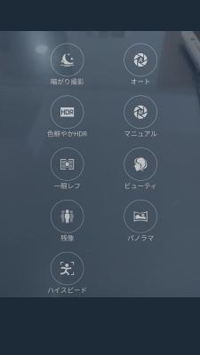 KIWAMI 2の撮影モードの一覧。「残像」などユニークな撮影モードも用意されている