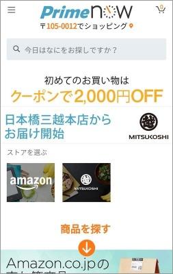 Prime Nowのアプリ。最初に「ストア」からアマゾンまたは提携各店を選んで注文する。ストアには配達可能エリアになっている店舗だけが表示される。この場合はアマゾンと三越日本橋本店