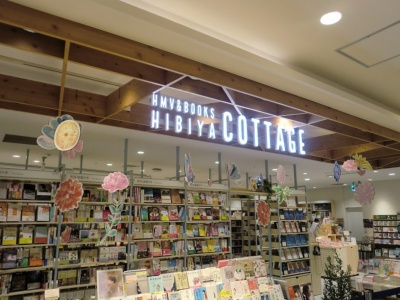 「HMV&BOOKS HIBIYA COTTAGE」。東京都千代田区有楽町1-2-2 日比谷シャンテ3F。店舗面積は約625平米。営業時間は11~20時。不定休