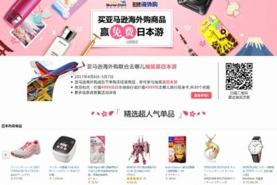 アマゾン中国「海外購」の日本製品のページ。日本旅行が当たるキャンペーン中