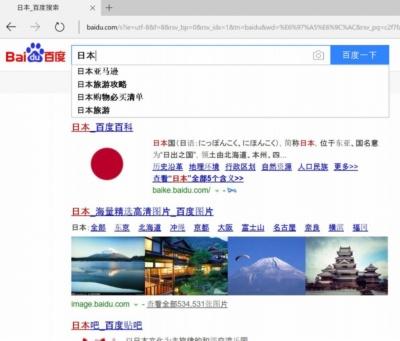 「百度」で日本を検索すると、まずアマゾン日本が候補に上がる