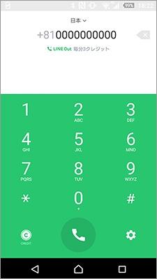 LINEのIP電話の仕組みを用いて、有料で固定・携帯電話に発信できる「LINE Out」。熊本地震発生の際にLINEが打ち出した、LINE Outに関する施策が批判されることとなった