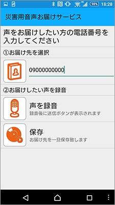 「災害用音声お届け」サービスを使えば、音声によるメッセージを相手に届けることも可能だ