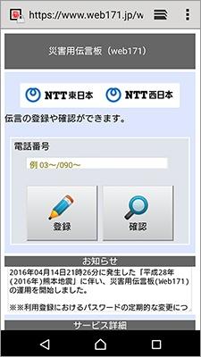 NTT東西が提供する「災害用伝言版(web171)」。キャリアの災害用伝言版が利用できないMVNOの利用者は、こちらを利用するのがいいだろう
