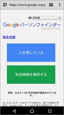 携帯電話などで直接連絡が取れない場合は、「Googleパーソンファインダー」で安否を確認することもできる