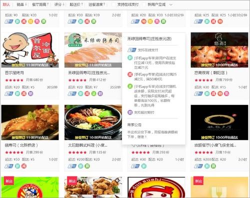 「百度外売」で、北京で利用できる日本料理、韓国料理を検索したところ