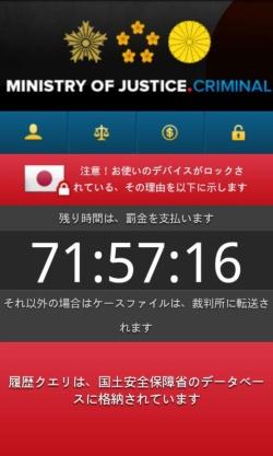 Androidを狙ったランサムウエアの例。国や警察が関与しているような印象を与えるが、まったく関係ない。日本語もおかしな部分が散見される(トレンドマイクロ セキュリティブログより引用)