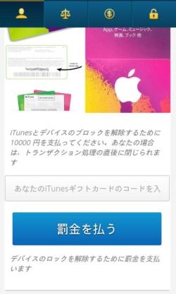 ロックを解除するためには1万円を支払うよう求められる。Androidスマホなのに、iTunesギフトカードでの支払いを求めているのがこっけいだ(トレンドマイクロ セキュリティブログより引用)