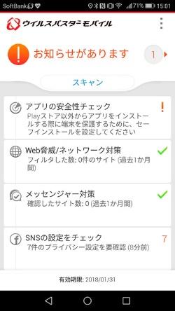 Android版のウイルスバスターモバイルの画面。アプリのスキャン機能や安全性チェックの機能を備えている