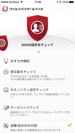 iOS版のウイルスバスターモバイルの画面。アプリのスキャン機能は搭載していないのが分かる