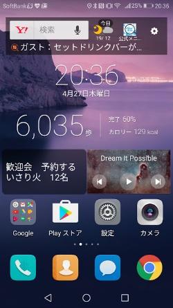 Androidは、ウィジェットをホーム画面に自由に配置できる。強力なカスタマイズアプリを導入すれば、標準状態とはまったく別物に仕上げることも可能