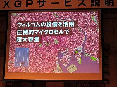 ウィルコムの資産を一部引き継いだソフトバンク傘下のWireless City Planningは、ウィルコムのマイクロセル基地局資産を活用してTD-LTE互換のAXGPネットワークを構築。「Softbank 4G」として活用されている。写真は2012年1月18日の同社AXGPサービス説明会より