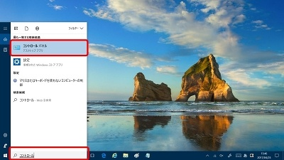 またはタスクバーの検索ボックスで「コントロールパネル」を入力すれば、検索結果に表示される