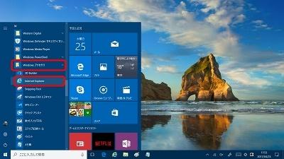 スタートメニューが開いたら、アプリ一覧の部分を下にスクロールして「Windowsアクセサリ」を探す。クリックして開くと、「Internet Explorer」や「ペイント」がある