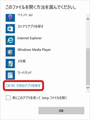 使いたいアプリがない場合は「その他のアプリ↓」をクリック。それでも見つからない場合は「このPCで別アプリを探す」をクリックし、エクスプローラーで使いたいアプリを探す。