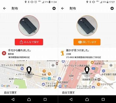 MAMORIOを紛失した際に表示される「みんなで探す」ボタンからクラウドトラッキングが利用可能になる(左)。誰かが発見すると、通知が届いてその位置を確認できる(右)