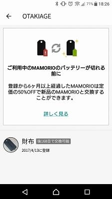 電池交換ができない仕様のサポートとして、MAMORIO社では利用開始から180日(6カ月)以上経過したMAMORIOを、定価の半額で新品と交換してくれる「OTAKIAGE」というサービスを用意する