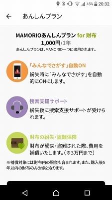 「MAMORIOあんしんプラン」の利用料金は、1デバイス当たり年1000円。保険会社との協業で対応するため、MAMORIOを付けた製品に応じて最大3万円または2万円まで補償してくれる