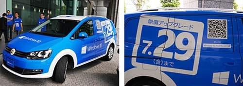 (左)Windows 10体験キャラバンを巡るキャラバンカー。4月29日、宮城県からスタートした/(右)車体のQRコードを読み取ると、Windows 10アップグレードガイドに誘導される