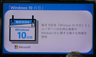 毎月10日を「Windows 10の日」として情報などを発信していく