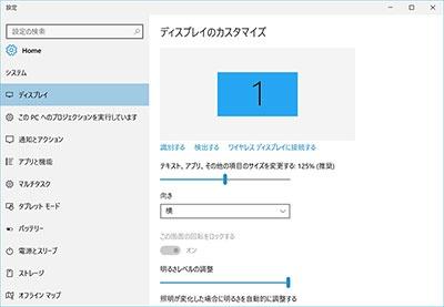 「設定」画面左側の項目名に、アイコンが付くようになった。ひと目で機能が分かりやすくなっている