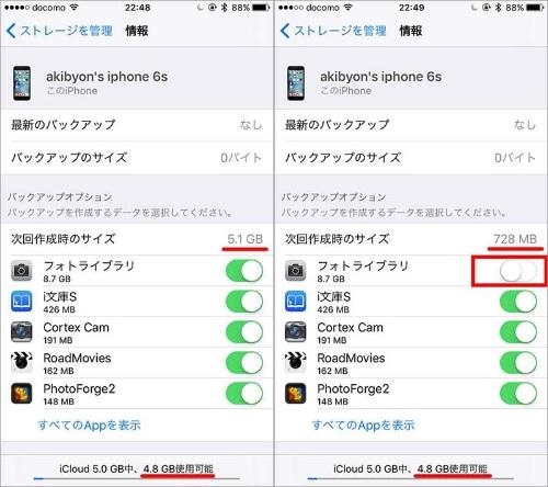 ホーム画面の「設定」→「iCloud」→「容量」→「ストレージを管理」とタップして表示された画面で「(自分のiPhoneの名前)このiPhone」をタップするとこの画面になる。「次回作成時のサイズ」が、画面下の「使用可能」と表示されている容量よりも大きいとバックアップできない。ここでは「フォトライブラリー」をオフにして、バックアップの容量を削減した。これでバックアップできる
