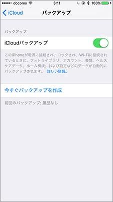 「iCloudバックアップ」は、Wi-Fiネットワーク接続があれば、iPhone単体でできるバックアップ方法