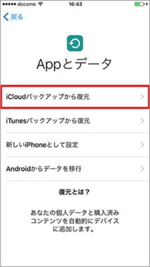 iCloudバックアップからの復元は、セットアップアシスタントの「Appとデータ」というステップの中で行われる。「iCloudバックアップから復元」をタップしてメッセージに従って選択すれば復元できる