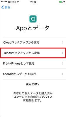 iTunesバックアップからの復元は、セットアップアシスタントの「Appとデータ」というステップの中で行われる。「iTunesバックアップから復元」をタップし、ケーブルでパソコンに接続する