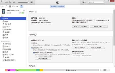 「iTunesバックアップ」は、パソコンの「iTunes」アプリにバックアップするので、パソコンが必要