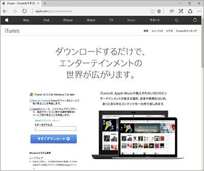 "Windowsパソコンを使用している場合、<a href=""http://www.apple.com/jp/itunes/download/"" target=""_blank"">「iTunes」アプリはアップルのウェブサイトからダウンロード</a>してインストールする"