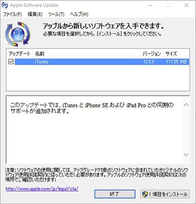 すでにiTunesがインストールされているなら、最新版にアップデートしておこう。Windowsパソコンは「Apple Software Update」を使うと簡単だ